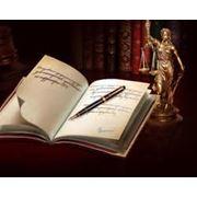 Профессиональные юридические консультации во всех областях права. от Legal Solutions SRL фото