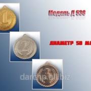 Медаль Д 538 фото