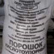 Порошок кислотоупорный фото