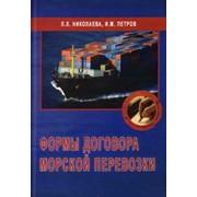 Формы договора морской перевозки фото
