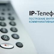 IP телефония фото