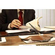 Юридические консультации фотография