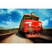 Железнодорожные перевозки грузов