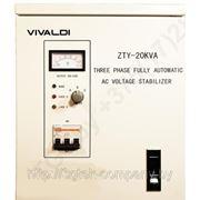 Стабилизатор напряжения VIVALDI ZTY-20KVA трехфазный фото