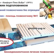 Тренажер Грэвитрин - Комфорт Плюс Вибро+Фри (ОРТО) фото