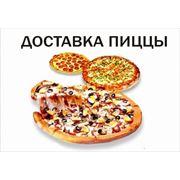 Доставка пиццы фотография
