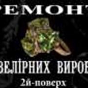 Срочный ремонт ювелирных изделий Киев фото