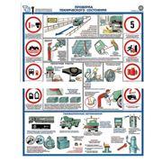 Устройства обеспечения безопасности труда фото