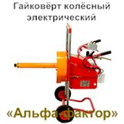 Гайковёрты электрические для колёс грузовых авто фото
