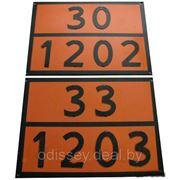 Знак бензовоза «Опасный груз»: бензин, пропан, дизтопливо, битум, кислород и др. (таблица СИО) фото