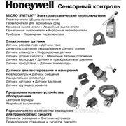 Промышленные датчики Honeywell фото