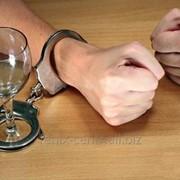 Анонимное лечение алкоголизма фото