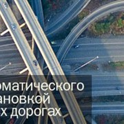 Система автоматического контроля дорожной обстановки фото