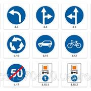 Дорожные знаки предписывающие знаки фото