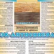 Пропитка ЭК-АНТИСИНЕВА фото