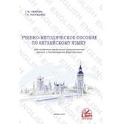 Учебно-методическое пособие по английскому языку фото
