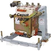 Выключатели автоматические серии АВ2М 250-2000А (АВ2М4, АВ2М10, АВ2М15, АВМ20) фото
