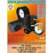 Ключ динамометрический (моментный) МТ-1-800 фото