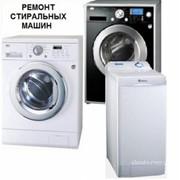 Ремонт стиральных машин с выездом на дом фото