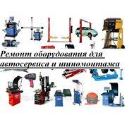 Ремонт оборудования для автосервиса и шиномонтажного оборудования! фото