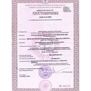 Гигиеническое удостоверение №08-33-Е.50905 фото