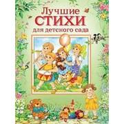 Книга. Лучшие стихи для детского сада фото