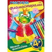 Раскраска книжка 8л Рисуем фломастерами- 4+ 8Рц4_11163 фото
