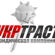 Регистрация предприятий всех форм собственности Харьков фото