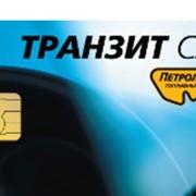 Топливная карта «ТранзитCARD» фото