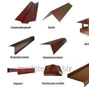 Доборные элементы кровли, конек, ветровая, ендова и др. фото