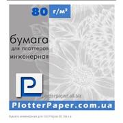 Бумага инженерная для плоттеров 80г/м 297мм (11.6″) х 50м фото