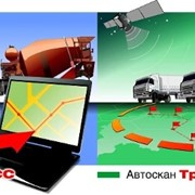 Система мониторинга автотранспорта Автоскан-GPS/Глоннас фото