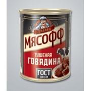Говядина тушеная МЯСОФФ фото