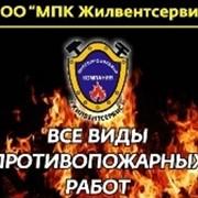Комплексные услуги в области пожарной безопасности фото