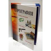 """Книга """"Аэрография"""" (твердый перплет) фото"""