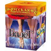 Салют Ballet фото