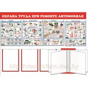 Охрана труда при ремонте автомобиля (р-р 100*85см ) с бортом по периметру фото