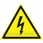 Знак Осторожно! Электрическое напряжение фото