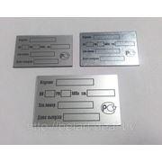 Шильды металлические, идентификационные таблички на оборудование, шильдики фото