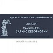 Юридическая помощь адвоката в Ростове-на-Дону фото