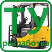 Автотранспортные, электротранспортные средства - Разработка технических условий ТУ фото