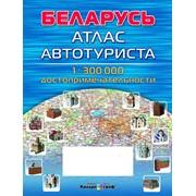 Беларусь. Атлас автотуриста. 1:300 000 фото