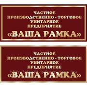 Табличка р-р 30*15 см фото