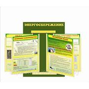 """Стенд - книга """"Энергосбережение """" р-р 40*40 см с ПЛАКАТАМИ фото"""