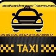Междугороднее такси, трансферы фото