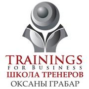 Школа Тренеров Оксаны Грабар, интенсив-курс, 25-29 марта 2013, Киев фото