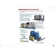 AQUA ENERGY промышленные системы очистки фото