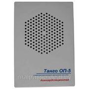 Танго -ОП5 фото