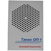Танго -ОП1 фото