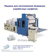Машина для изготовления бумажных коробочных салфеток фото